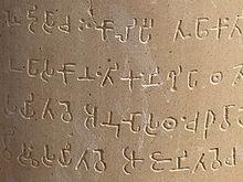 220px-Aramaic_Inscriptures_in_Sarnath